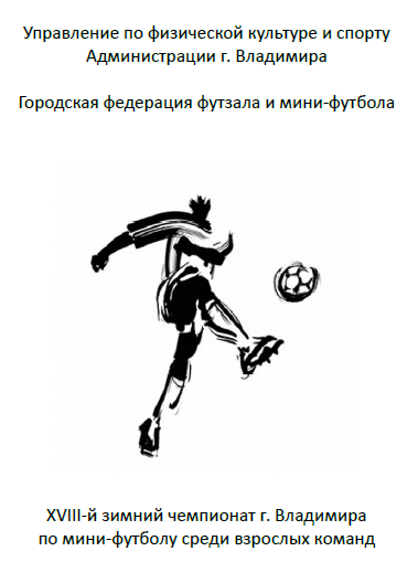 трк футбол